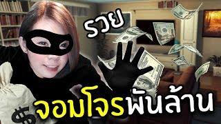จอมโจรพันล้าน   Thief Simulator