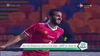 بعد رحيله عن الأهلي.. مروان محسن يقترب من فيوتشر إف سي - 60 دقيقة