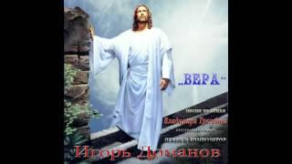 Игорь Доманов НЕ ЛГИ (стихи В. Трегубов)