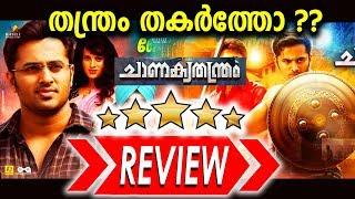 തന്ത്രം തകര്ത്തോ ?? | Chanakya Thanthram Movie Review | Chanakyathanthram Malayalam Movie Review