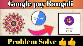 Google pay Rangoli probably solve  Google pay Rangoli Trick and Giveaway