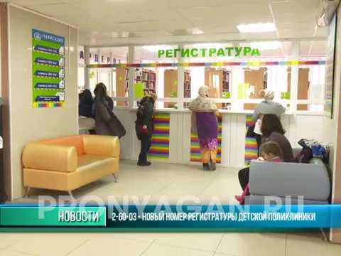 Новый номер регистратуры детской поликлиники