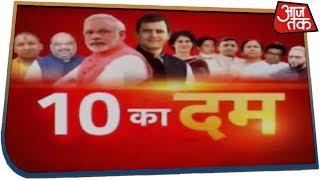 क्या Rahul रोक पाएंगे Modi का रथ? देखिए 10 का दम