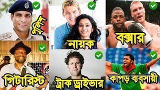 দেখুনঃ ক্রিকেট ছেড়ে একেমন পেশা বেচে নিলো যে ১০ ক্রিকেটার ❘ Brett Lee ❘ Imran ❘ Jogindar