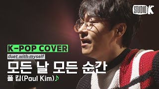 [Kpop Cover] Everyday, Every moment ♪ cover by Lee Sejun |Cover Story (Eng. Subtitle)