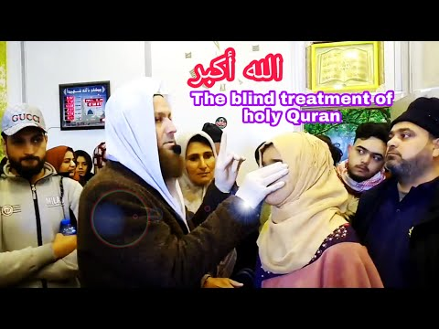 Subhanallah' The treatment of the blind girl is a matter of wonder?  Mala Ali Kurdi