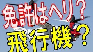 【AW609】自衛隊の緊急搬送手段に垂直離着陸機AW609がなるか?イタリアのアグスタ社が日本に売り込み