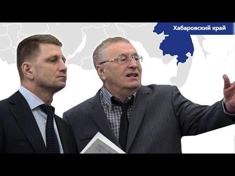 Хабаровск ИГНОРИРУЮТ! Жириновский о Фургале и что бесит людей