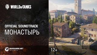 Монастырь - Официальный саундтрек World of Tanks