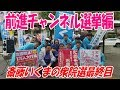 前進チャンネル選挙編「斎藤いくまの衆院選最終日」