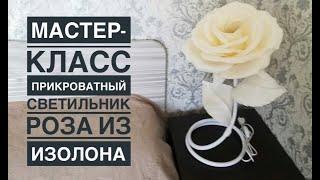 как сделать светильник цветок своими руками