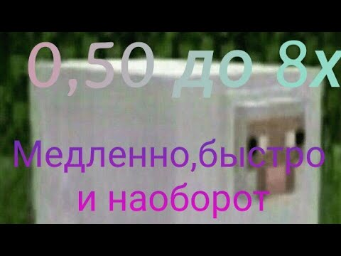 Чикибамбони медленно,быстро и наоборот(0,50х до 8х)Песня Чикибамбони