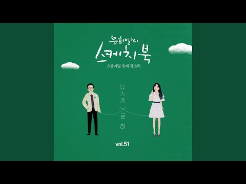Younha - Incomplete mp3 indir