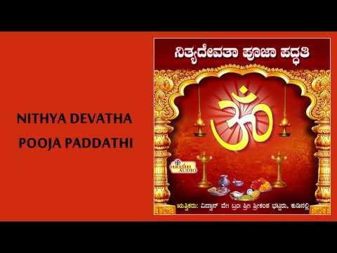 Nithyadevatha Pooja Paddathi I Nithya Pooja Vidhana IVedamoorthy Sri Nagendradatta Sharma