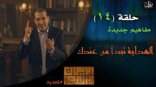 برنامج الإيمان والعصر الحلقة 14