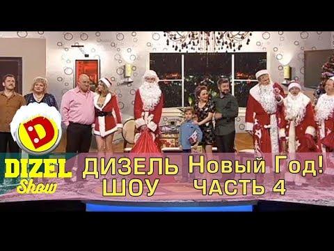 дизель шоу новогодний концерт