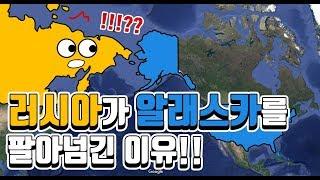 러시아는 왜 알래스카를 미국에 팔았을까?