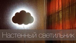 Светильник своими руками(В этом видео расскажу, как сделать подарок своими руками - настенный светодиодный светильник., 2015-01-26T10:05:59.000Z)