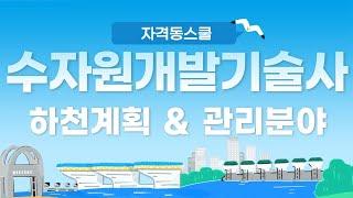 [수자원개발기술사]하천계획과 관리분야 인강 강좌