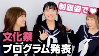 ふくれな / 黒宮れい / 大島涼花が、3人そろって初の制服姿を披露! 【...