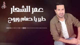 عمر الشعار  طير ياحمام وروح / Omar Alshaar ter ya hamam 2021