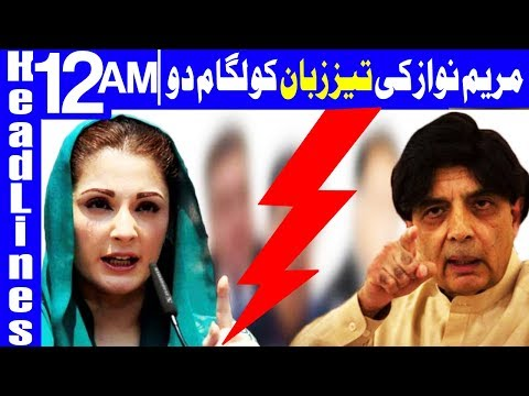 Maryam's sharp tongue pushing PML-N into narrow alley - Headlines 12 AM - 23 March 2018 - Dunya News