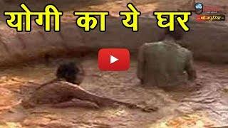 योगी का ये घर, जहाँ भूत करते हैं मरीज़ों का इलाज़, देखें वीडियो | strange treatment in the village