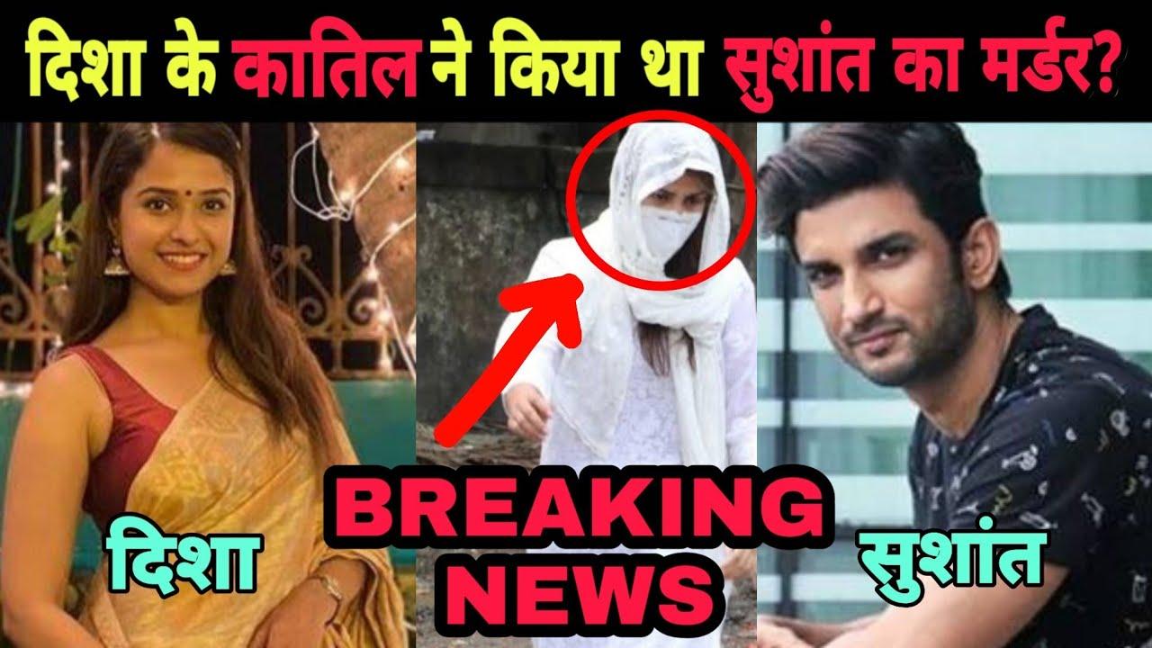 Connection with disha salian and Sushant Singh Rajput Case   Rhea Chakraborty   NOOK POST