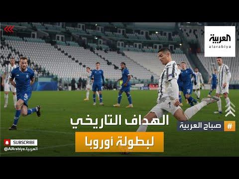 صباح العربية | رونالدو يصنع التاريخ بأهدافه الأوروبية  - نشر قبل 4 ساعة