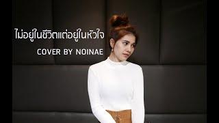 ไม่อยู่ในชีวิตแต่อยู่ในหัวใจ - LULA [ Cover By NOINAE ]