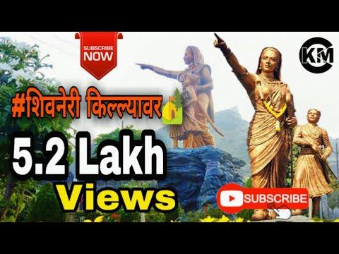 Majhya Devach Naav Gajtay |ekach Raja Ithe Janmala Shivneri Killyavar. Shivneri Junnar