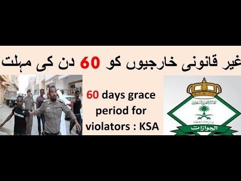 60 days grace period ( from 19-11-2017) for violators : KSA