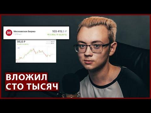 Как я вложил 100 тысяч рублей в акции Мосбиржи