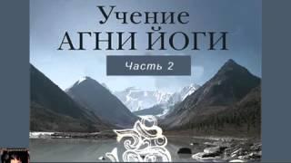 Сокровенное знание теория и практика Агни Йоги  Аудиокнига онлайн  Часть 2