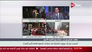 السفير نبيل بدر: الإرهاب هو الملف الرئيسي الذي سيطرحه السيسي خلال مشاركته فى اجتماعات الأمم المتحدة