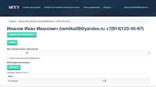 Онлайн-регистрация (почта)