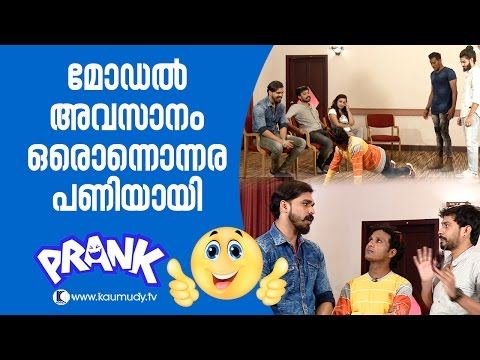 Modeling Prank | Oh My God EP 33 | Kaumudy TV