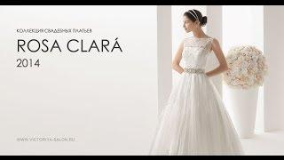 Свадебные платья Rosa Clara 2014