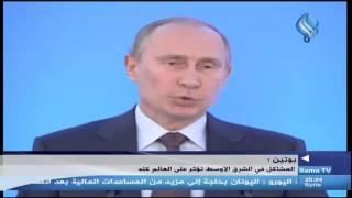 الرئيس الروسي فلاديمير بوتين   سنساعد سورية ضد أي عداون عسكري