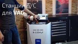 TEXA 770S / VAS 581003 станции заправки кондиционеров для Volkswagen/AUDI(http://www.autom.com.ua - наш сайт. Краткий обзор станций заправки кондиционеров под газ R1234YF для официальных дилерски..., 2016-04-22T16:59:39.000Z)