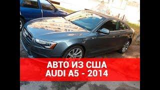 Авто АҚШ: Audi A5 2014ж Дейін және жөндеуден Кейін!