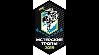 """6 мото и ATV фестиваль """"Мстёрские тропы"""", 20-21 сентября"""