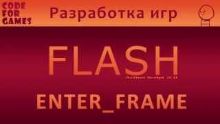 Разработка игр во Flash. Урок 3: ENTER_FRAME (Action Script 3.0)