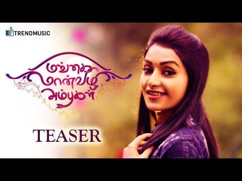 Mangai Maanvizhi Ambugal Teaser | VNO | Prithvi Vijay, Mahi | TrendMusic