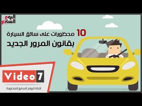 اليوم السابع :10 محظورات على سائق السيارة بقانون المرور الجديد