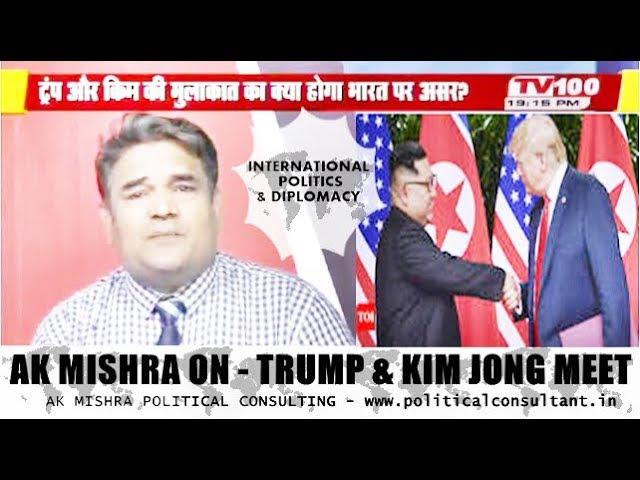 AK MISHRA ON TRUMP & KIM JONG MEETING -