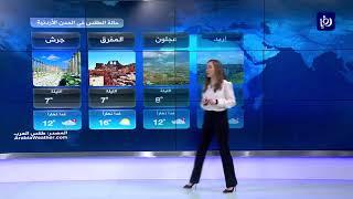 النشرة الجوية الأردنية من رؤيا 19-4-2019 | Jordan Weather