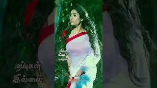 Tamil Whatsapp Status Video | Cute Love ❤😘 Song #whatsapp #status #tamiltubelight