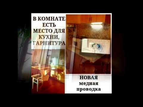 ПРОДАМ КОМНАТУ В ОБЩЕЖИТИИ г.КУРСК 600 тыс.руб.