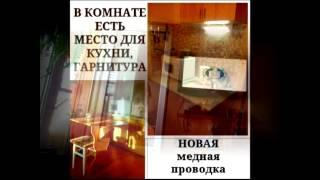 ПРОДАМ КОМНАТУ В ОБЩЕЖИТИИ г.КУРСК 600 тыс.руб.(, 2015-05-25T10:42:39.000Z)